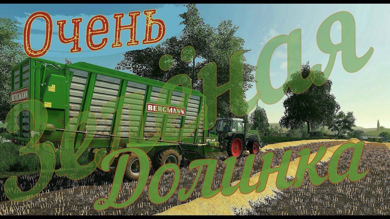 Farming Simulator 19. [FS'19]. карта ЗЕЛЁНАЯ ДОЛИНА. А НЕ КУПИТЬ ЛИ НАМ КОРОВ МОЛОЧНЫХ?!))) №7