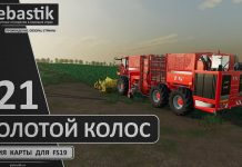 Золотой Колос для FS19 ► Стрим #21 ◄ Farming Simulator 19