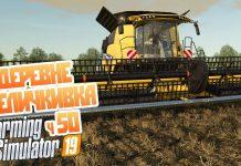 Кто будет преемником? Финал прохождения карты Величковка - ч50 Farming Simulator 19