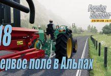 Farming Simulator 19 (Premium edition), прохождение #18 Первое поле в Альпах