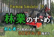 【ファーミングシミュレーター19/FS19/PS4】林業でお金稼ぎ!オススメのMOD詰め込みました!