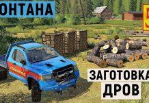 Farming Simulator 19 - Колю ДРОВА и ПРОДАЮ - ПОКУПАЮ ЕЩЁ ЛОШАДЕЙ - Фермер в Штате МОНТАНА # 5