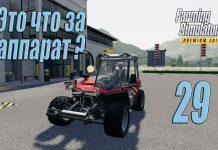 Farming Simulator 19 (Premium edition), прохождение #29 Сэм, что ты купил?