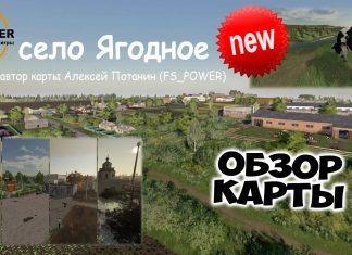 """НОВОЕ """"село Ягодное """"// Обзор // Farming simulator 19"""