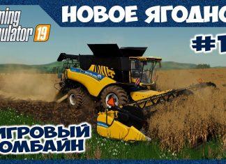 Уборка овса на новом тигровом комбайне // Новое Ягодное # 15 // Farming simulator 19