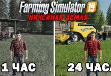 24 ЧАСА на НИЧЕЙНОЙ ЗЕМЛЕ.. И ВОТ  ЧТО ПОЛУЧИЛОСЬ!? Farming Simulator 19